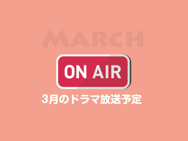 韓国ドラマ放送予定3月
