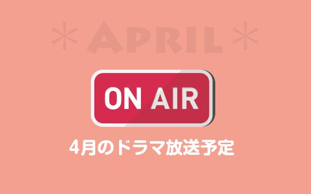 4月地上波とcsでの韓国ドラマ放送予定