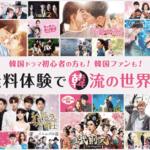 無料動画配信サイトまとめU-NEXT