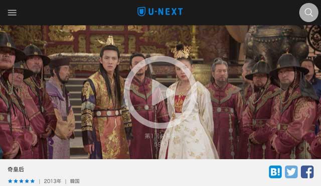 奇皇后動画