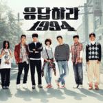 韓国ドラマ「応答せよ1994」あらすじキャスト情報