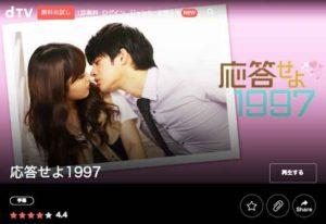 韓国ドラマ「応答せよ1997」動画