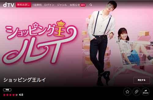[ショッピング王ルイ]動画は1話無料で見ることができるdTV