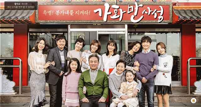 韓国ドラマ「ハッピーレストラン」あらすじキャスト情報