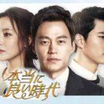 韓国ドラマ本当に良い時代あらすじキャスト情報