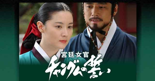 韓国ドラマ「チャングムの誓い」あらすじキャスト情報