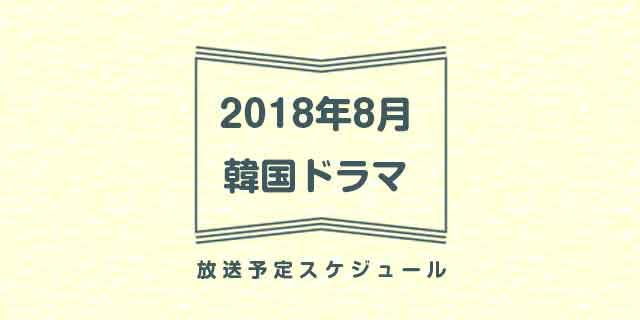 2018年8月地上波とcsでの韓国ドラマ放送予定
