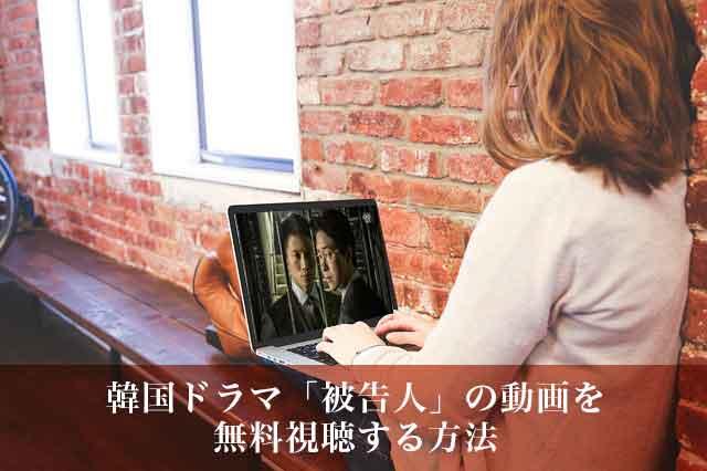 被告人動画を無料視聴する方法