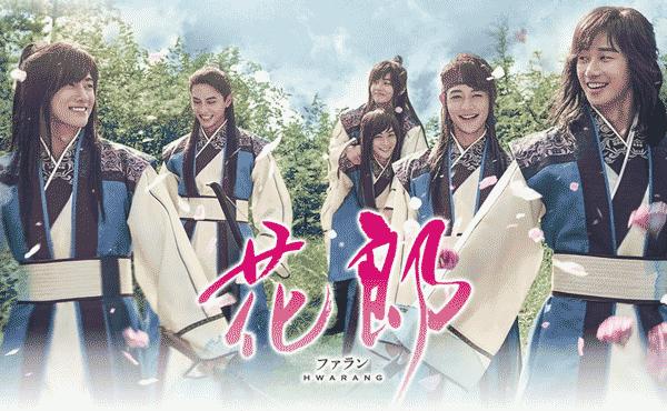 韓国ドラマ花郎(ファラン)のあらすじ全話と感想を紹介