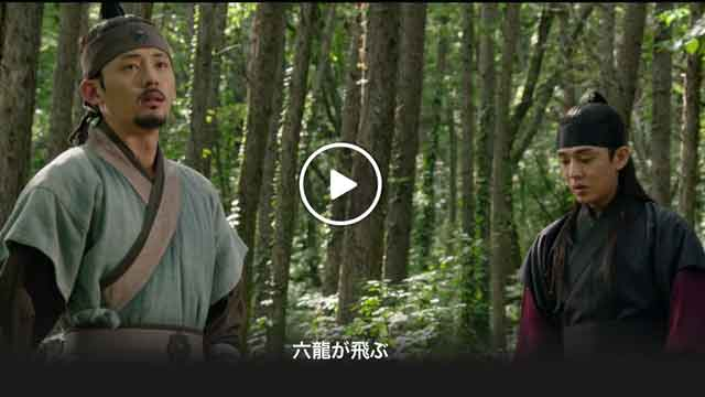 韓国ドラマ六龍が飛ぶの日本語字幕動画を無料で見る方法