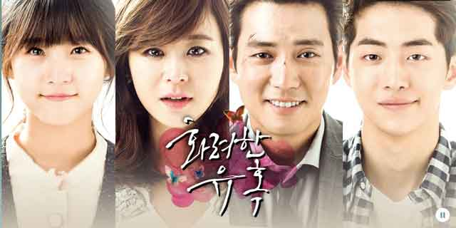 韓国ドラマ「華麗なる誘惑」あらすじキャスト情報