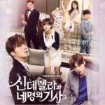 韓国ドラマ「シンデレラと4人の騎士」あらすじキャスト情報