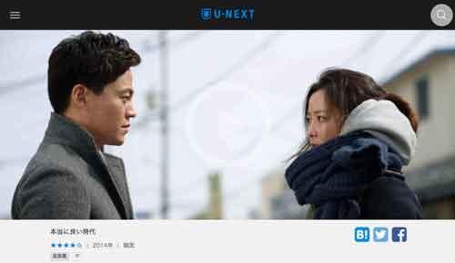 韓国ドラマ本当に良い時代UNEXTあらすじキャスト情報