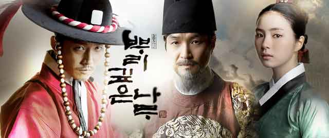韓国ドラマ「根の深い木」あらすじキャスト情報