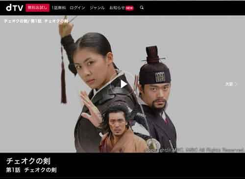 チュオクの剣の動画は1話無料で見ることができるdTV