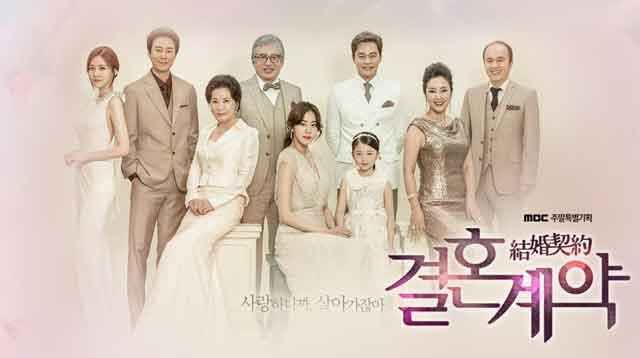 韓国ドラマ契約結婚のあらすじ全話とキャスト