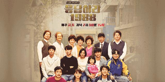 韓国ドラマ「応答せよ1988」あらすじキャスト情報