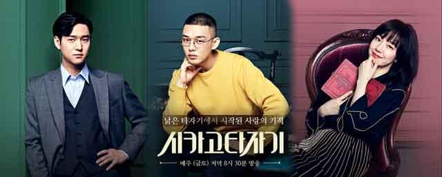韓国ドラマ「シカゴライター」あらすじキャスト情報