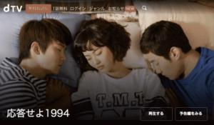 韓国ドラマ「応答せよ1994」動画