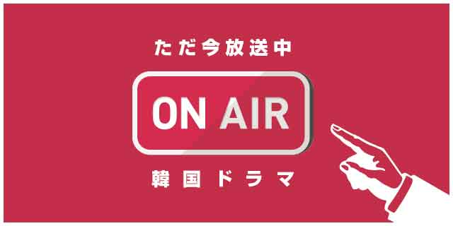 地上波とcsで放送予定の韓国ドラマ一覧