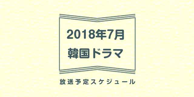 2018年7月放送韓国ドラマ