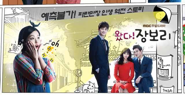 韓国ドラマ私はチャンボリあらすじイメージ画像