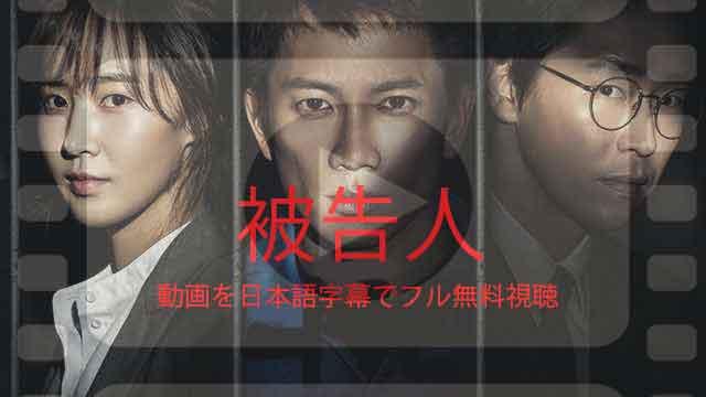 韓国ドラマ被告人動画を日本語字幕でフル無料視聴する方法 韓ドラnavi
