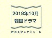 2018年10月放送予定
