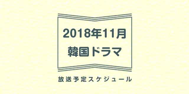 2018年11月放送された韓国ドラマ一覧とおすすめ紹介。オクニョ、被告人、伝説の魔女、浪漫ドクター キム・サブ、七日の王妃、六龍が飛ぶ、トッケビ、青い海の伝説、イサン