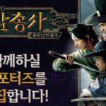 韓国ドラマ「三銃士」のあらすじ放送予定、視聴率、無料動画情報