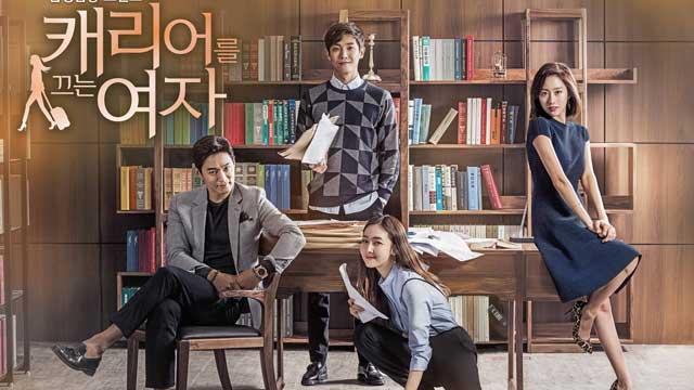 韓国ドラマ「キャリアを引く女」魅力的で有能な法律事務所の事務長チャ・グムジュ(チェ・ジウ)が、試練を乗り越え夢と愛を見つけていく法廷ロマンスストーリー。 お相手役は奇皇后の王様役だったチュ・ジンモ。コミカルな演技も見せて大人の魅力が楽しめます。