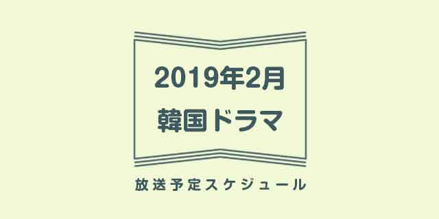 2019年2月韓国ドラマの放送予定。地上波BSまとめ一覧