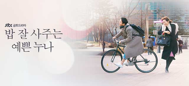 韓国ドラマよくおごってくれる素敵なお姉さんトップ画像