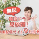無料動画9社比較イメージ画像