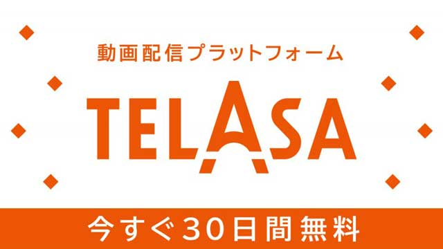 TELASA_サイトキャプチャー画像