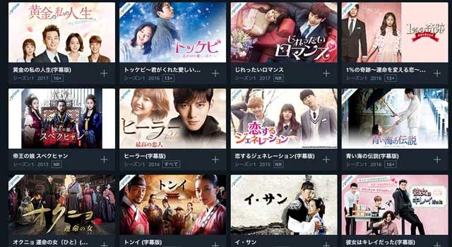 アマゾンプライムビデオ韓国ドラマ画像