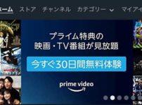 アマゾンプライム公式サイト画像