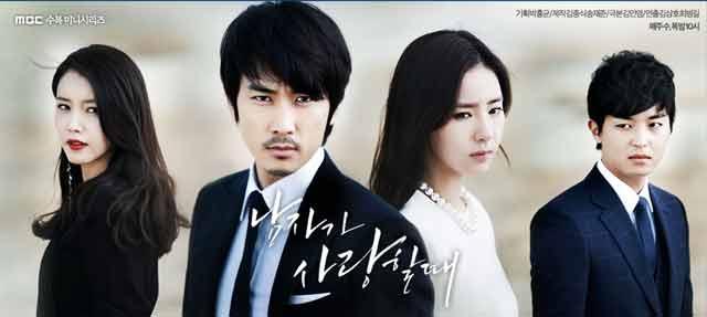 韓国ドラマ男が愛する時のキャプチャー画像