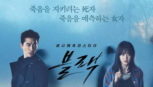 韓国ドラマブラック〜恋する死神〜の公式サイトキャプチャー画像