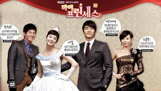 韓国ドラママイプリンセスキャプチャー画像