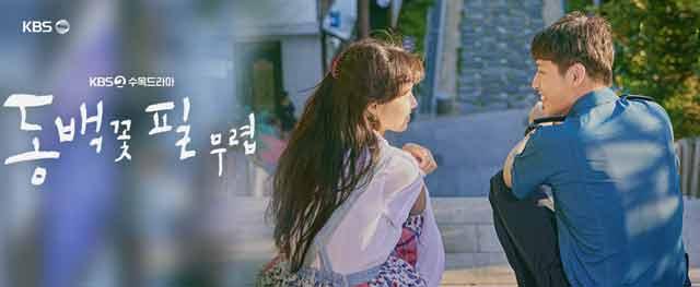 韓国ドラマ椿の咲く頃ドラマタイトル