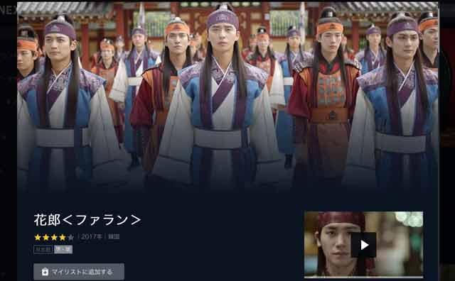 韓国ドラマファランのU-NEXT画面