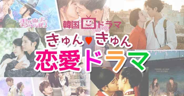 韓国ドラマ恋愛ドラマバナー画像