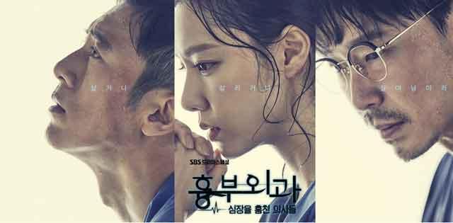 韓国ドラマ《胸部外科》キャスト・あらすじタイトル画像