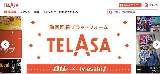 TELASAサイトトップ画像