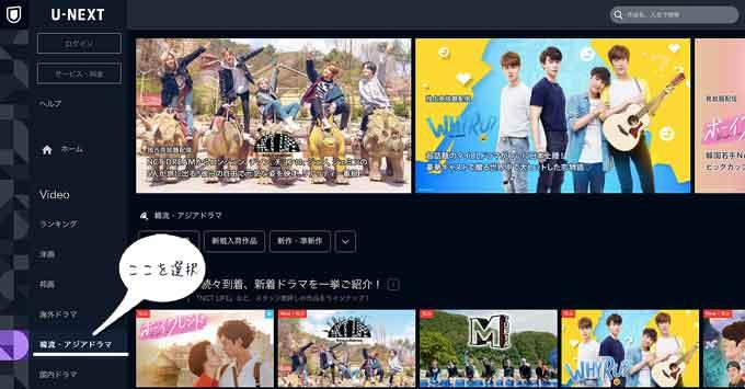 ユーネクストで韓国ドラマを見る手順