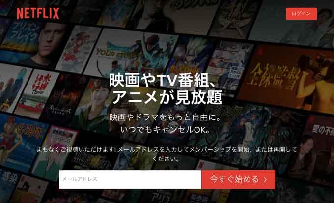 Netflixサイトトップ画像