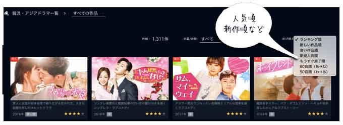 ユーネクストで韓国ドラマを見る手順5