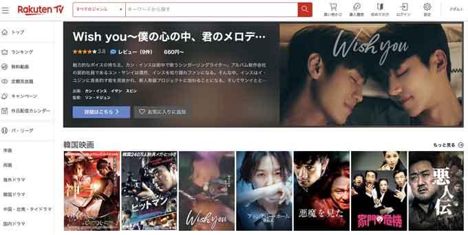 楽天TVサイト画像