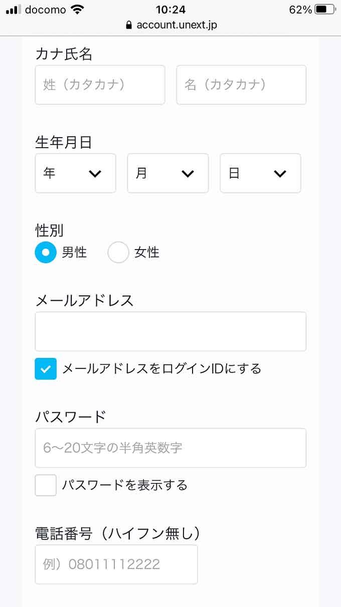 U-NEXT申し込みスマホ画面